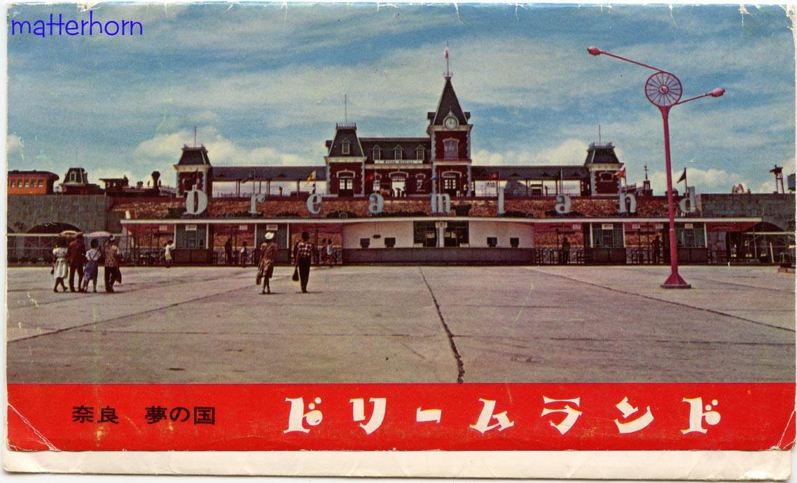 Nara Dreamland 奈良の夢の国